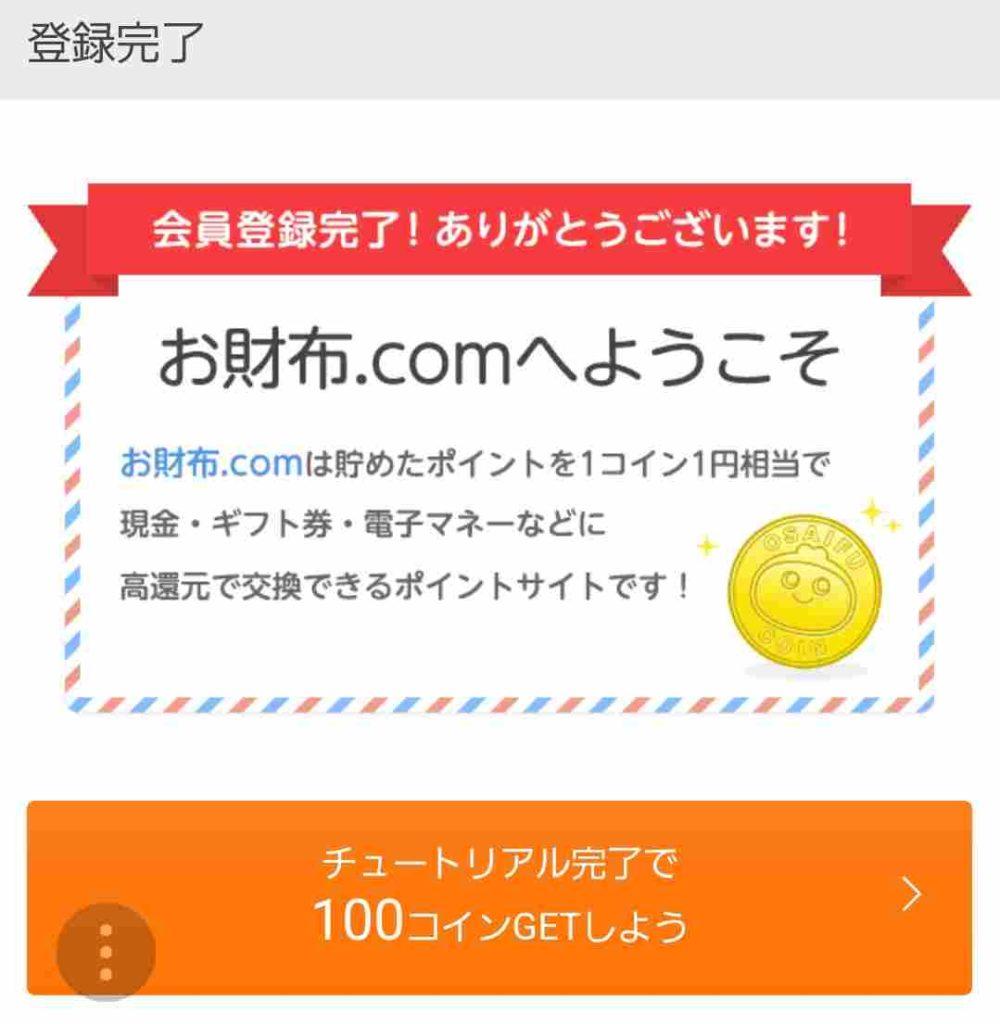 お財布.com 会員登録