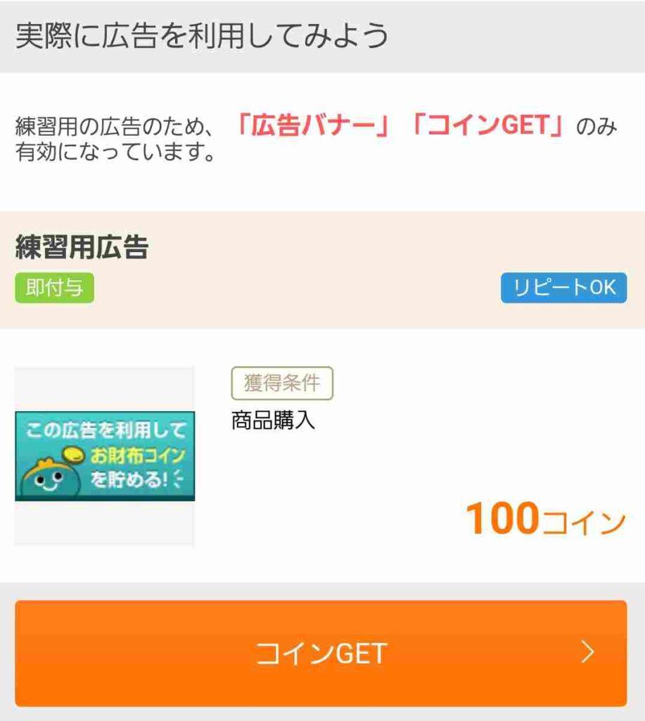 お財布.com チュートリアル1