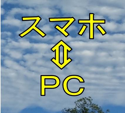 スマホ⇔pc