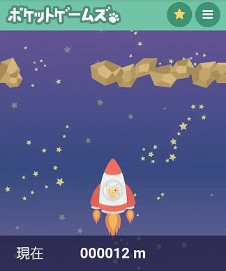 スターロケット