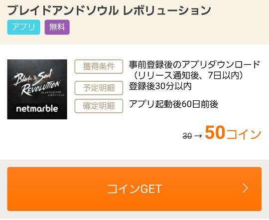 ゲームアプリ案件_お財布.com