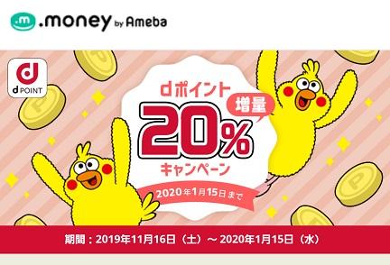 ドットマネー20%増量キャンペーン_Dポイント